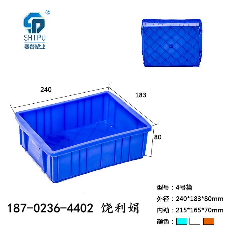 塑料周转箱零件工具箱生产厂家
