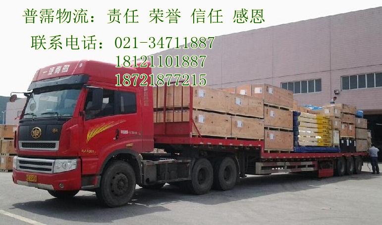 上海到广东广州货运物流公司 物流门对门 上海上门收件