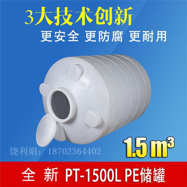 10吨塑料储罐 盐酸储罐价格
