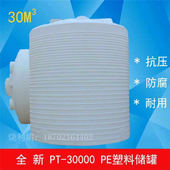 30噸塑料水塔  2噸塑料桶經銷商