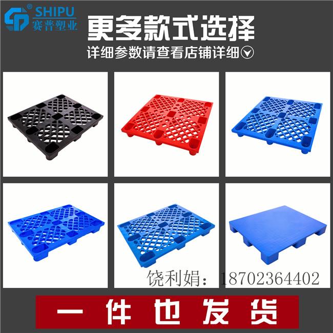 1.1米*0.9米食品级塑料垫板重庆 四川厂家