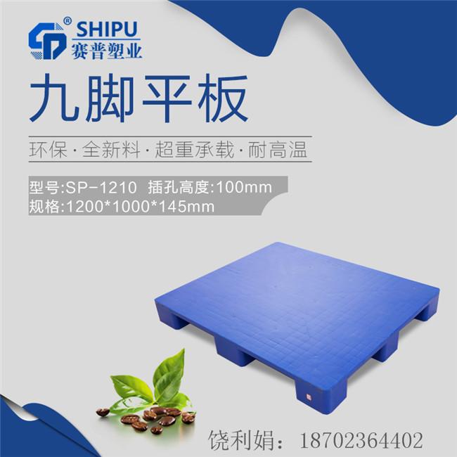 乐山塑料托盘食品级平面塑料卡板九脚塑料垫板厂家