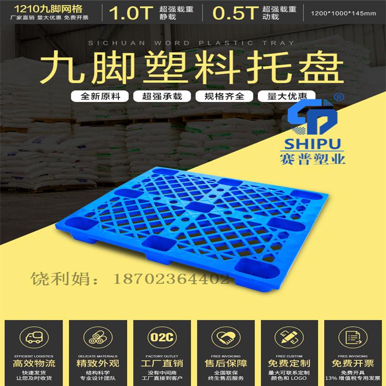 塑料托盘1210九脚网格塑料栈板