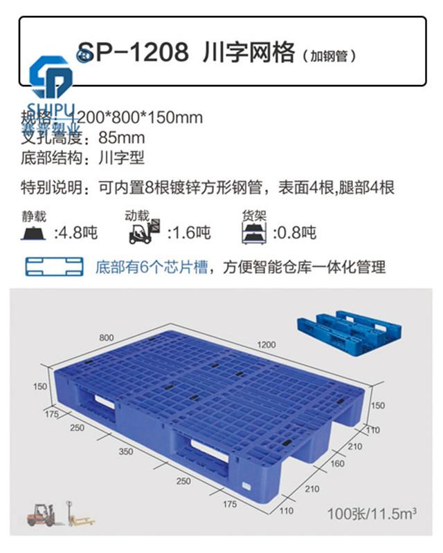 1.2*1.2米九角网格栈板多少钱
