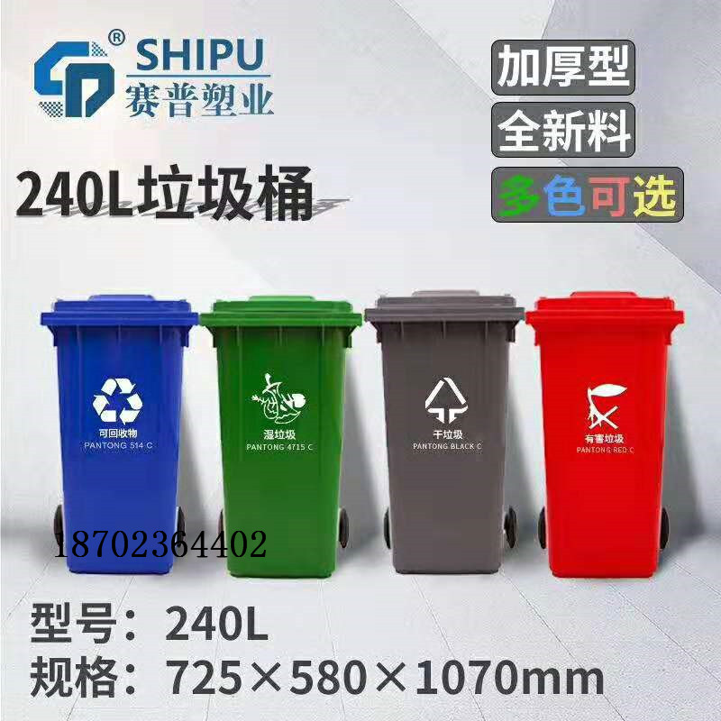 240升戶外分類垃圾桶 四色干濕垃圾箱