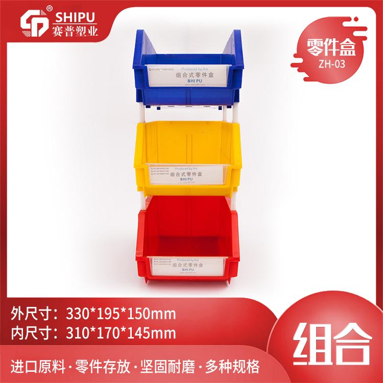 组立元件盒工具盒货架生产厂家