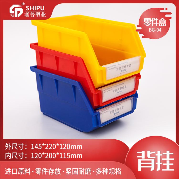 组立元件盒工具盒货架规格尺寸