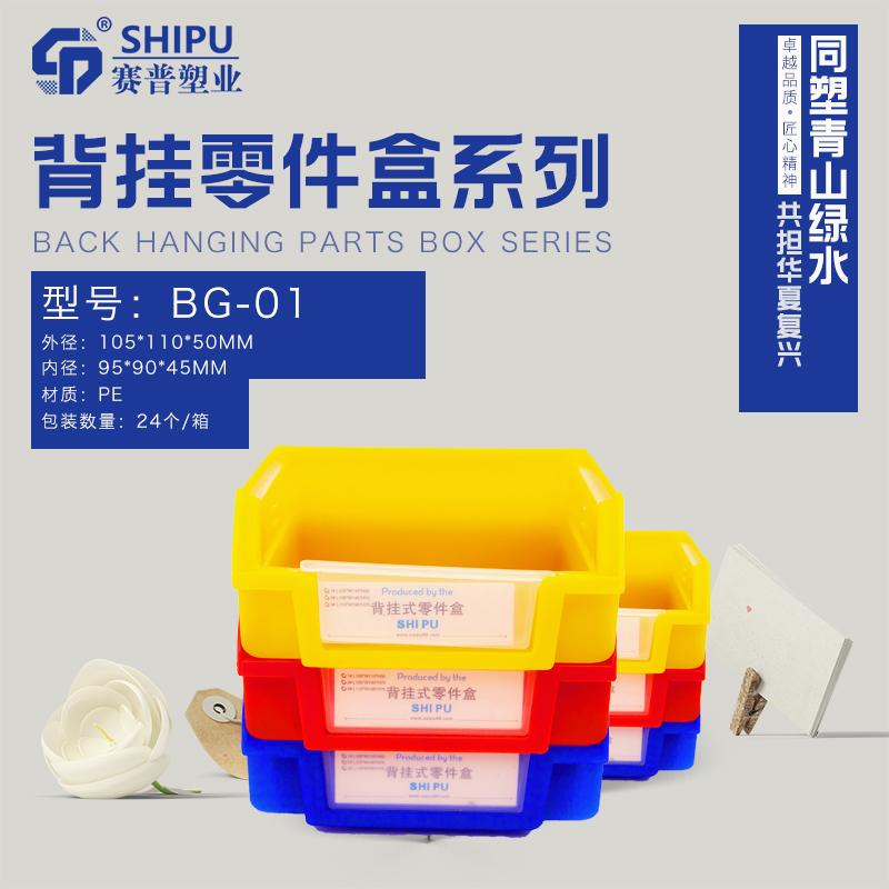 组立式塑料货架元件盒生产厂家
