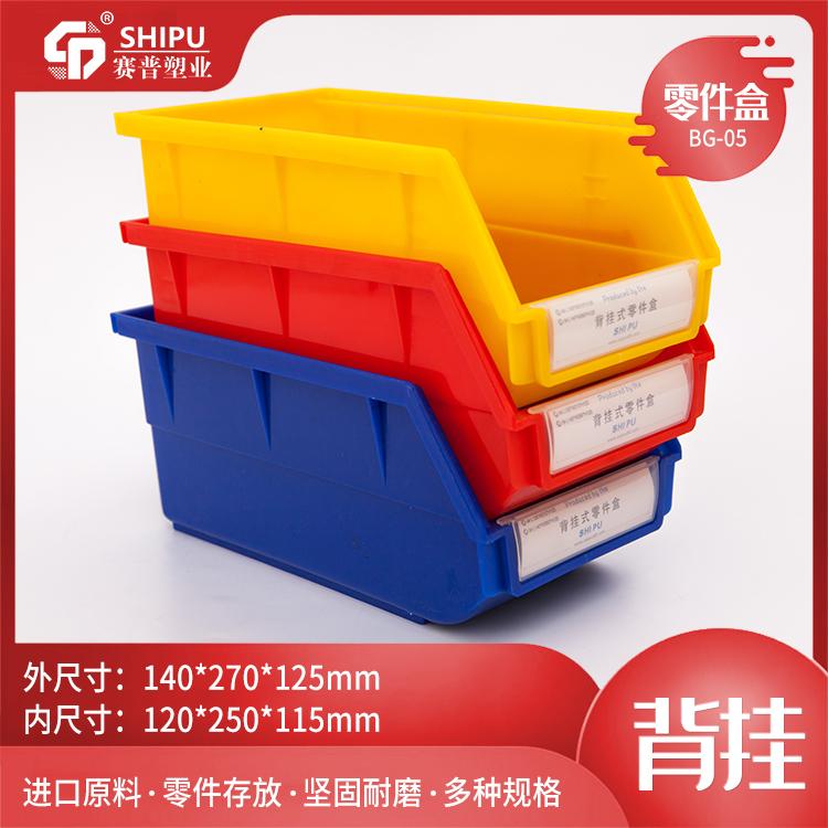 螺丝五金物料收纳塑胶盒子组立式塑料货架供应商