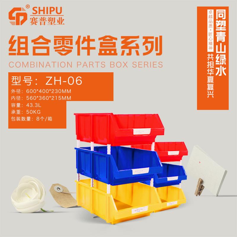 塑料组合零件盒厂家直销