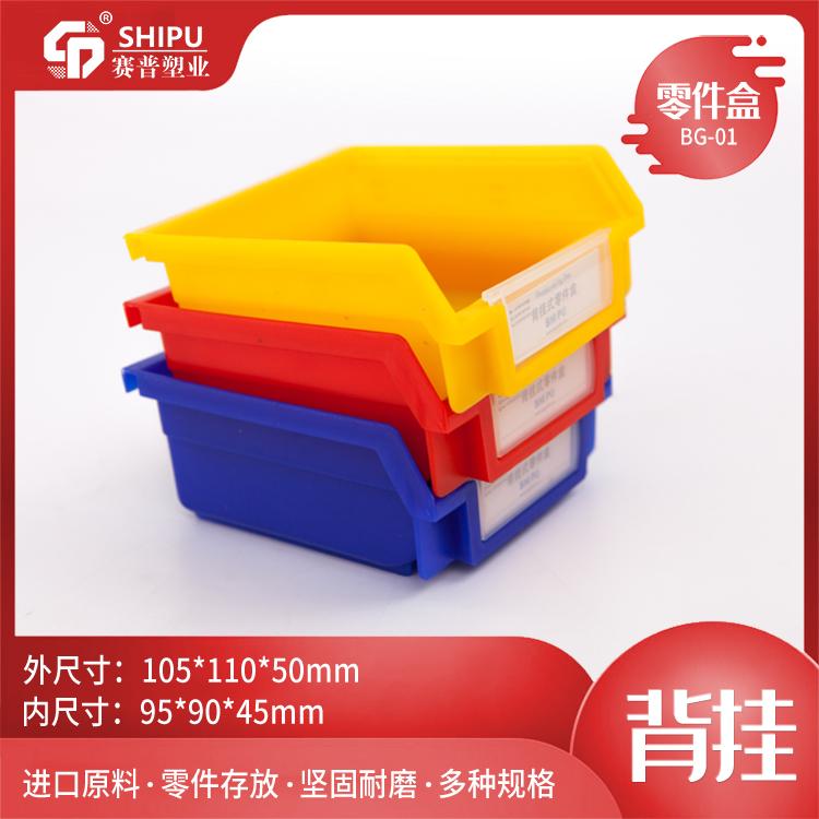 组立货架盒工具盒子价格