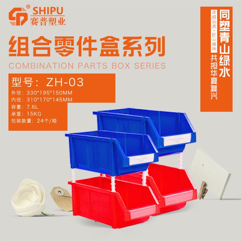 零件箱物料箱生产厂家