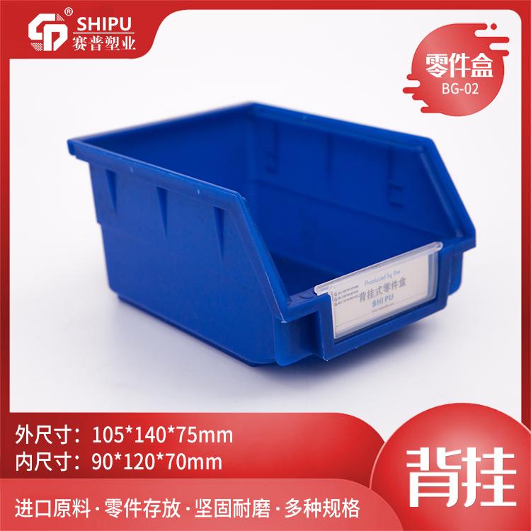 加厚收纳零件盒组立式物料盒价格