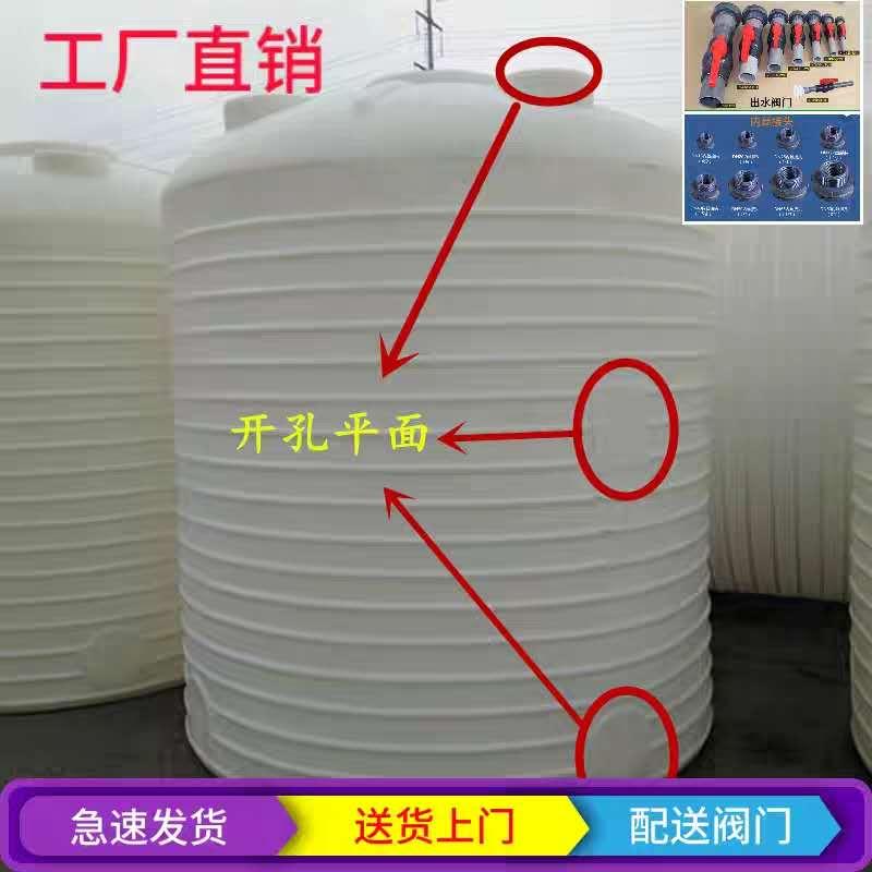 5立方化工塑料水塔储水桶塑料储罐