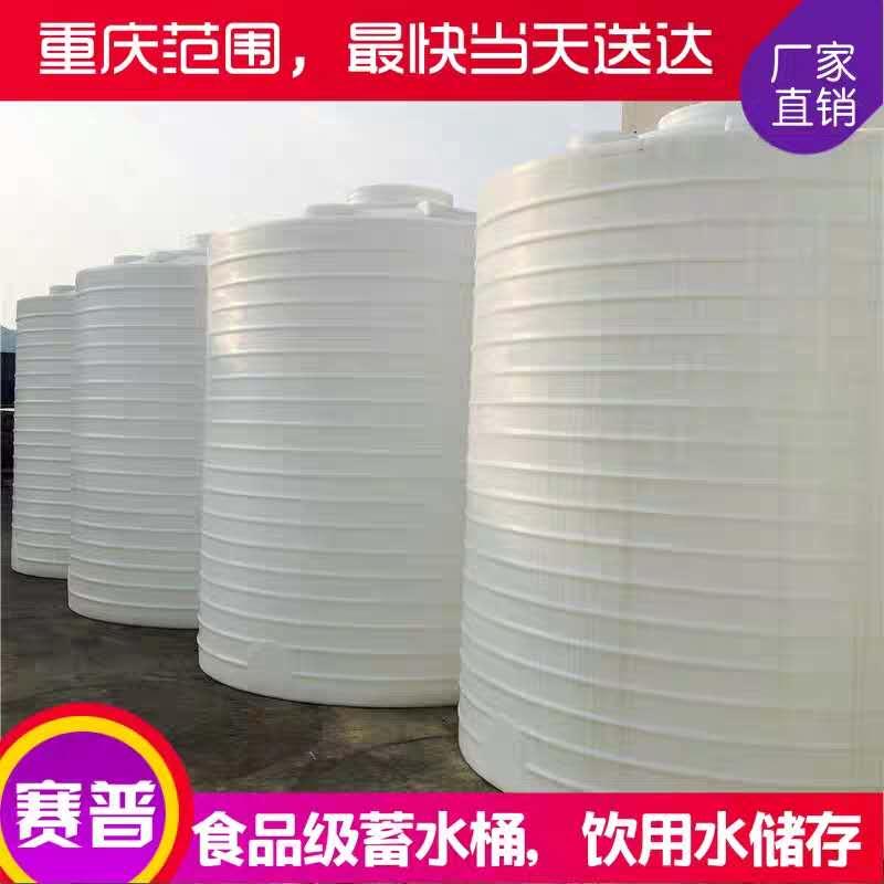 厂家直销5吨食品级PE水塔 复配储罐