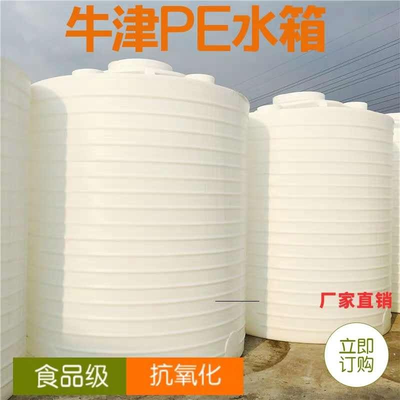 1吨塑料水箱平底塑胶水塔