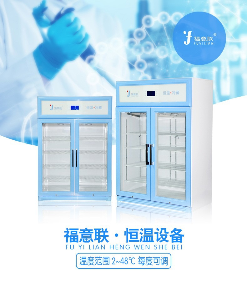 醫用冰箱(冷藏冷凍)