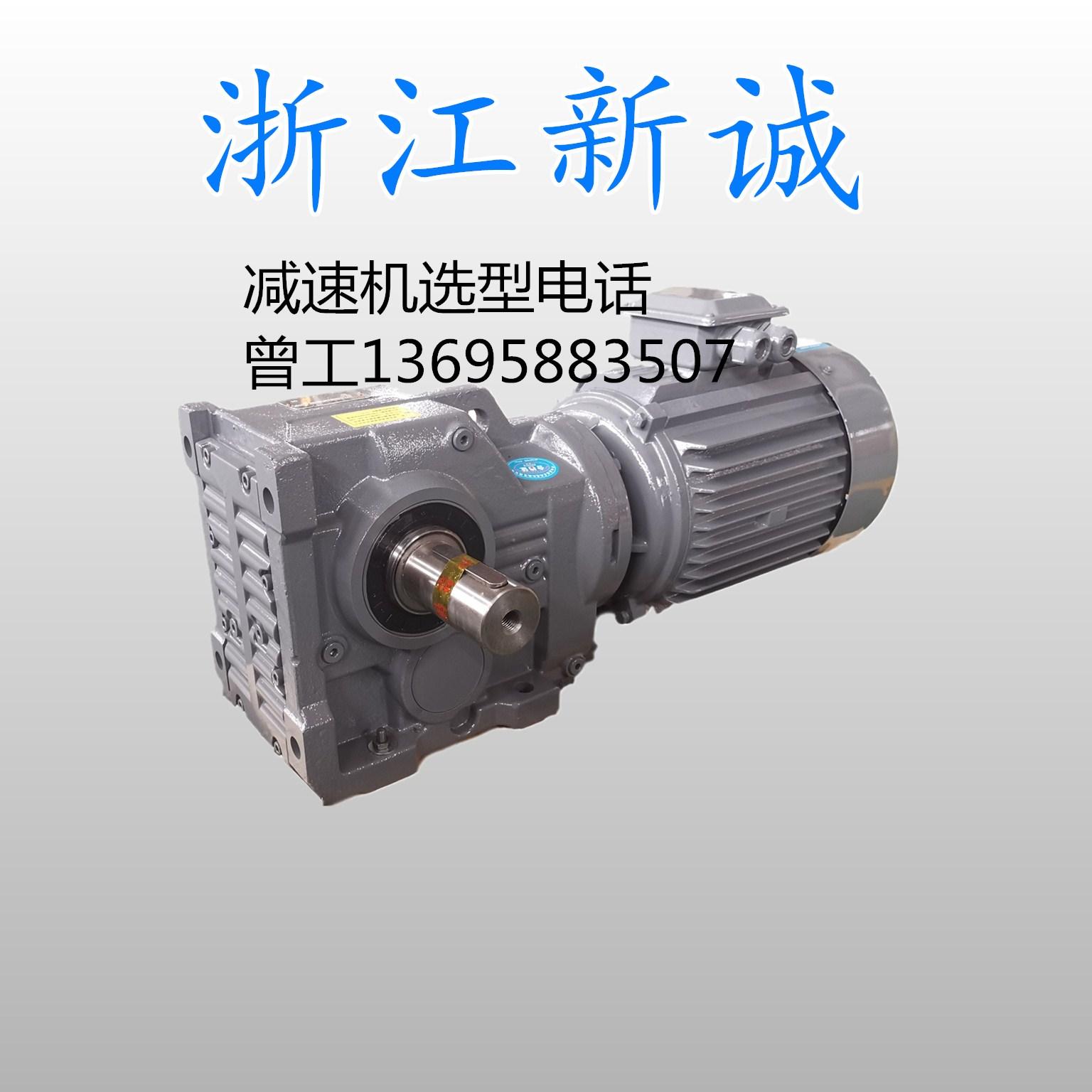 江蘇減速機廠家配件批發 K87減速器推薦浙江新誠減速機廠家