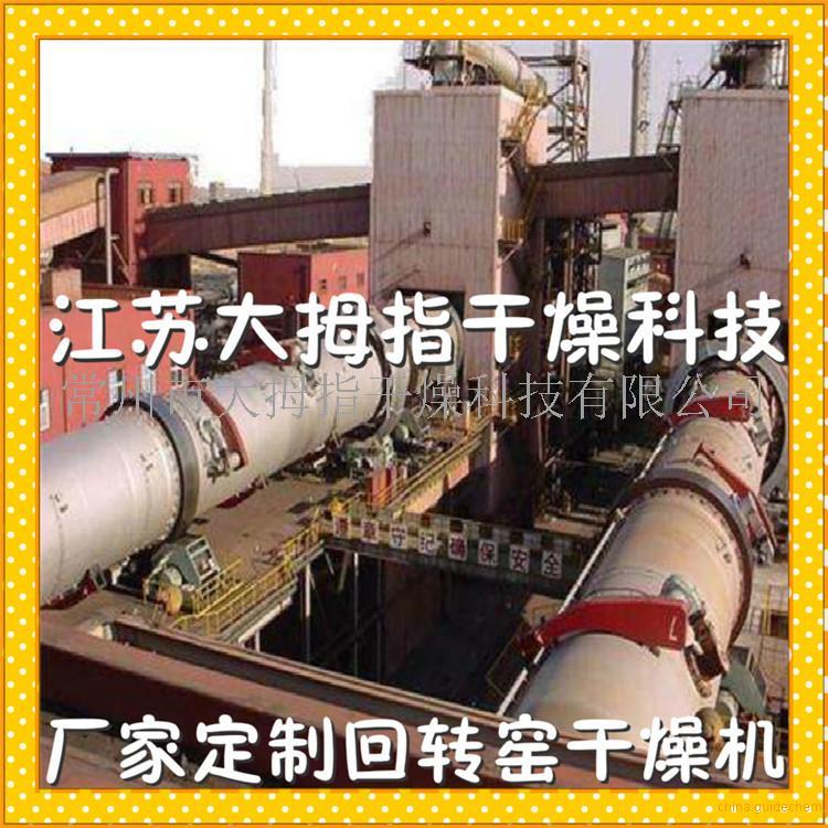 工業廢液煅燒窯干燥機|生產干燥設備廠家