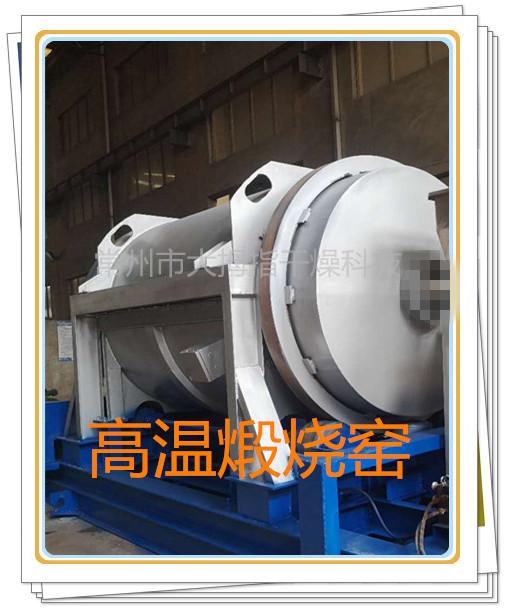 處理工業廢液專用煅燒窯干燥機(廠家非標設計)