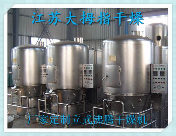 臥式沸騰床烘干機|PVC樹脂干燥機