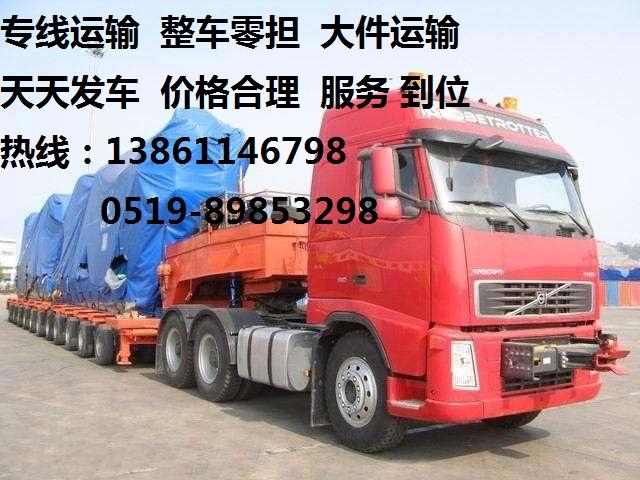 宜兴大件设备物流运输公司