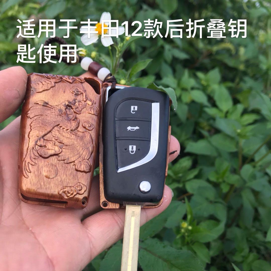 仿桃木花纹汽车钥匙保护套定制款