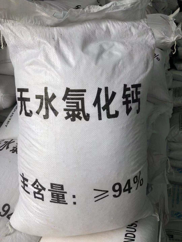 重庆无水氯化钙优势批发