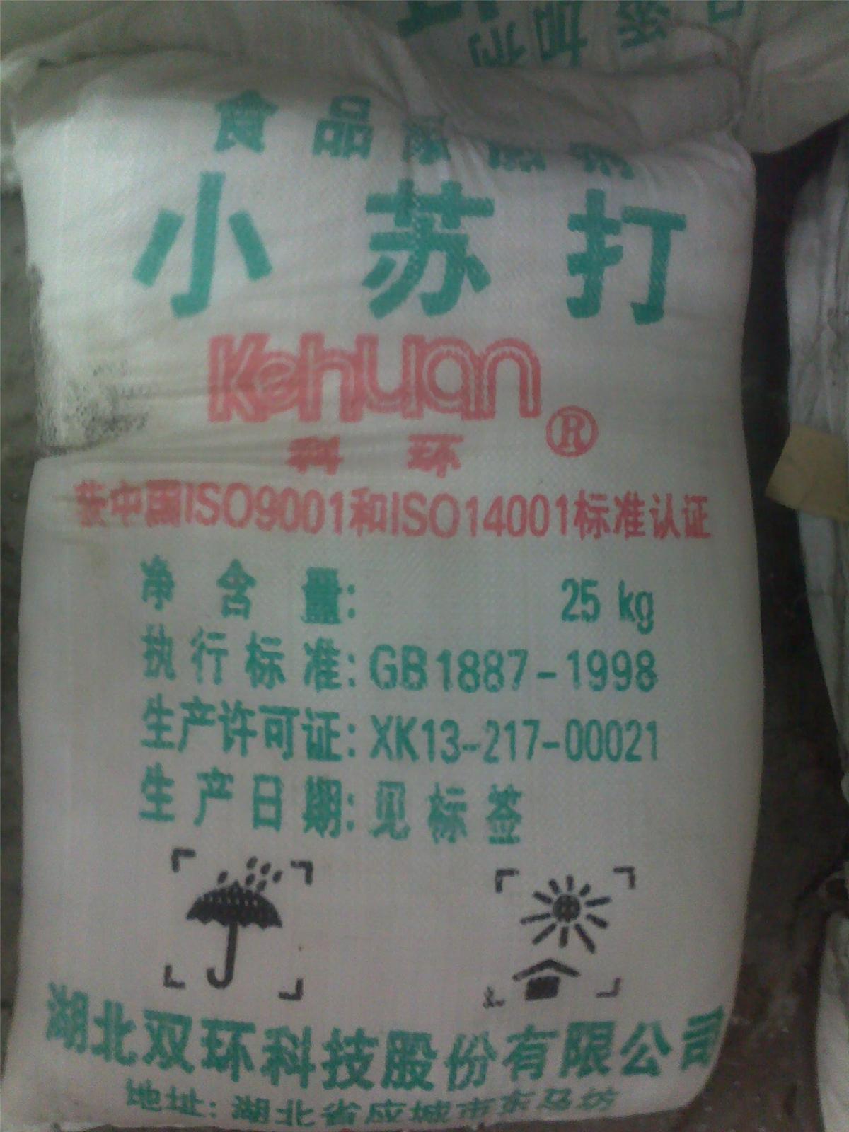 重庆小苏打(脱硫剂)厂家
