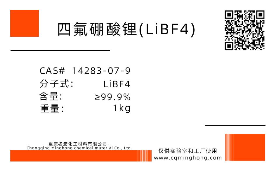 重庆四氟硼酸锂