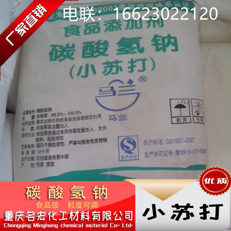 重庆碳酸氢钠(小苏打)批发