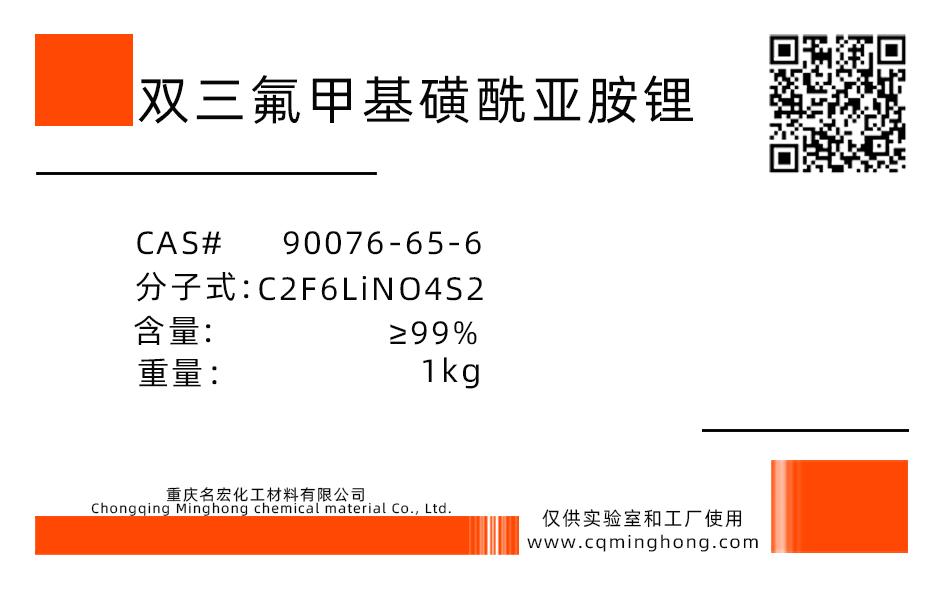 重庆双三氟甲磺酰亚胺锂