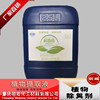 植物液除臭剂除味剂
