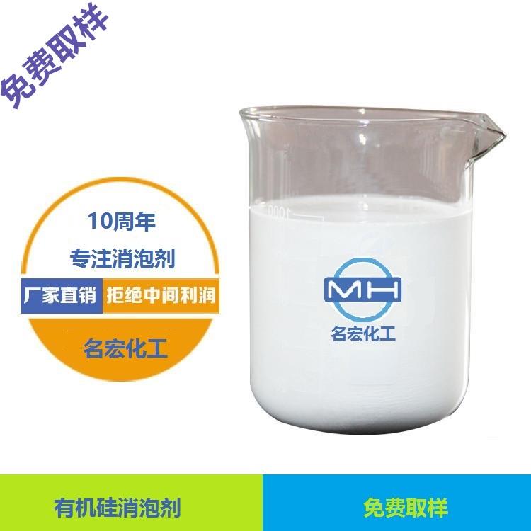 重庆聚醚消泡剂