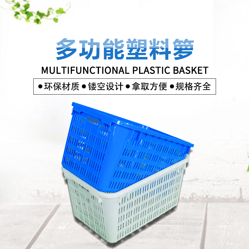厂家供应熟胶筐箩 带铁耳塑料框蔬菜配送塑胶周转筐