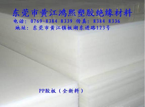 电镀水槽PP胶板