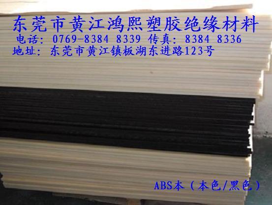 工程塑胶板