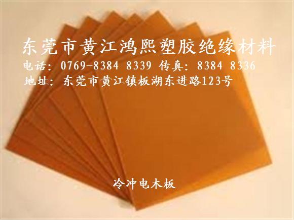 东莞绝缘材料厂家
