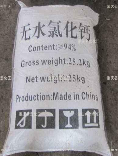 重庆无水氯化钙