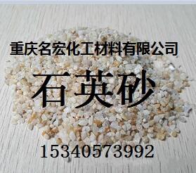 重庆石英砂