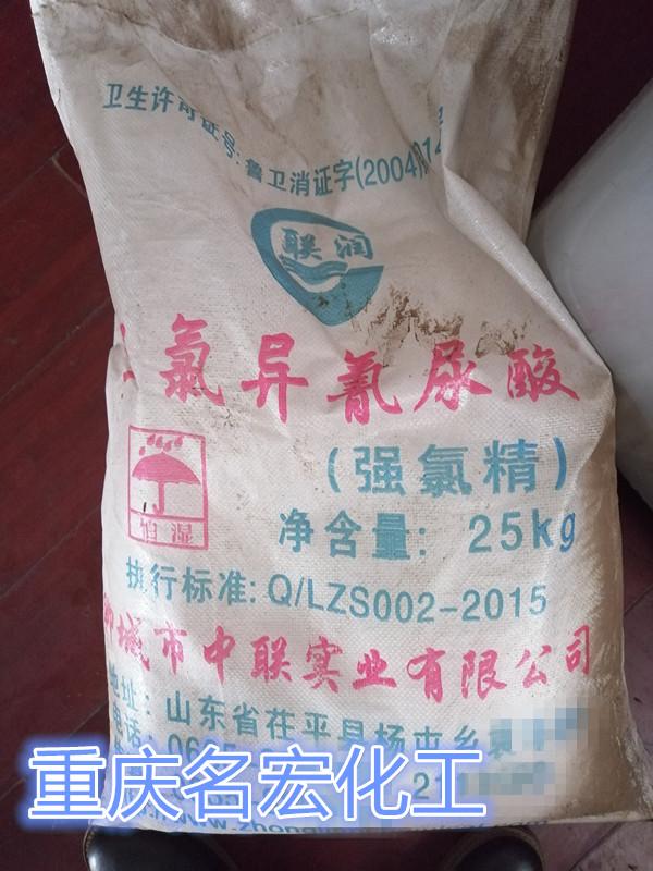 重庆强氯精多少钱一吨