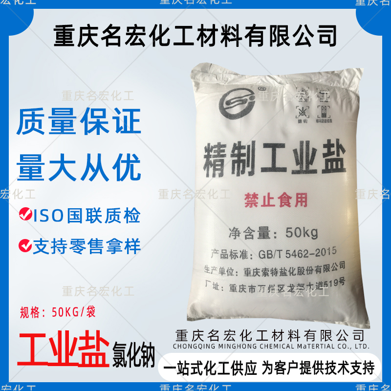 重庆工业盐的用途