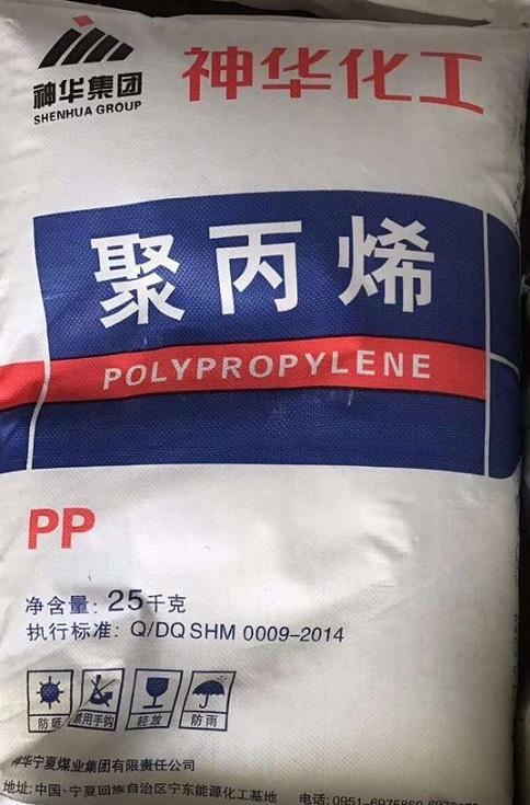 pp聚乙烯注塑料_注塑級增強pp料