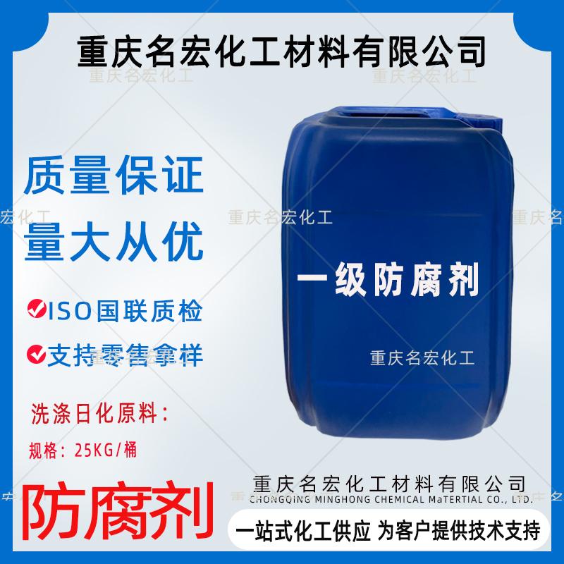 重庆卡松防腐剂批发