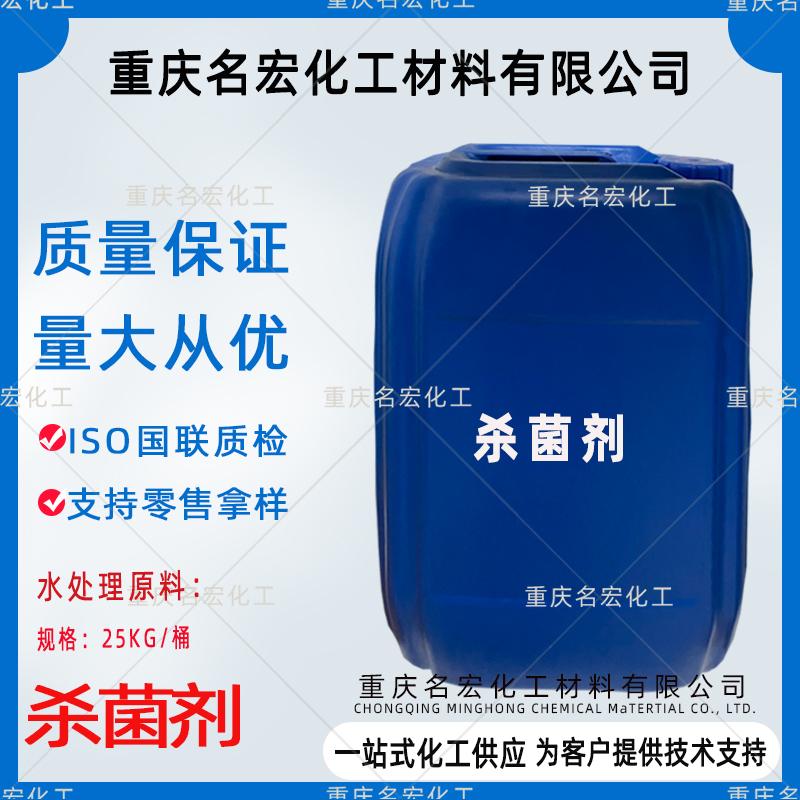 重庆卡松循环水体杀菌剂