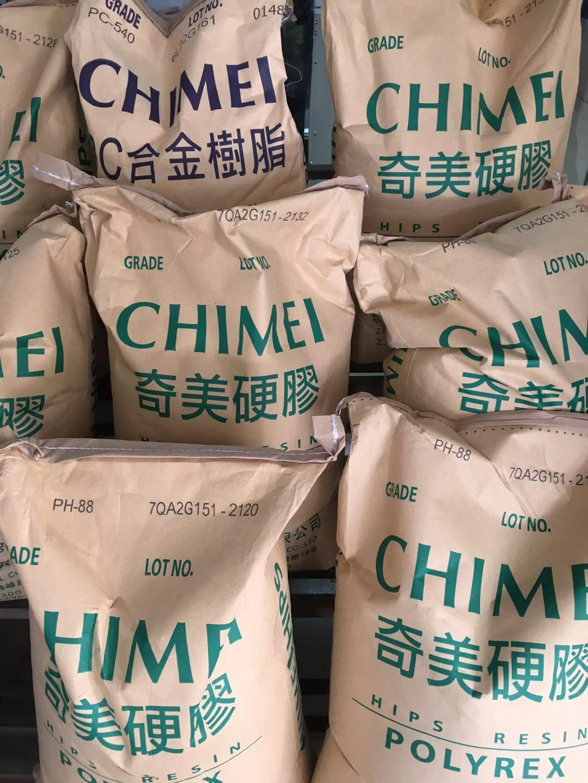 HIPS 台湾奇美 PH-55Y 食品级PS 食品容器
