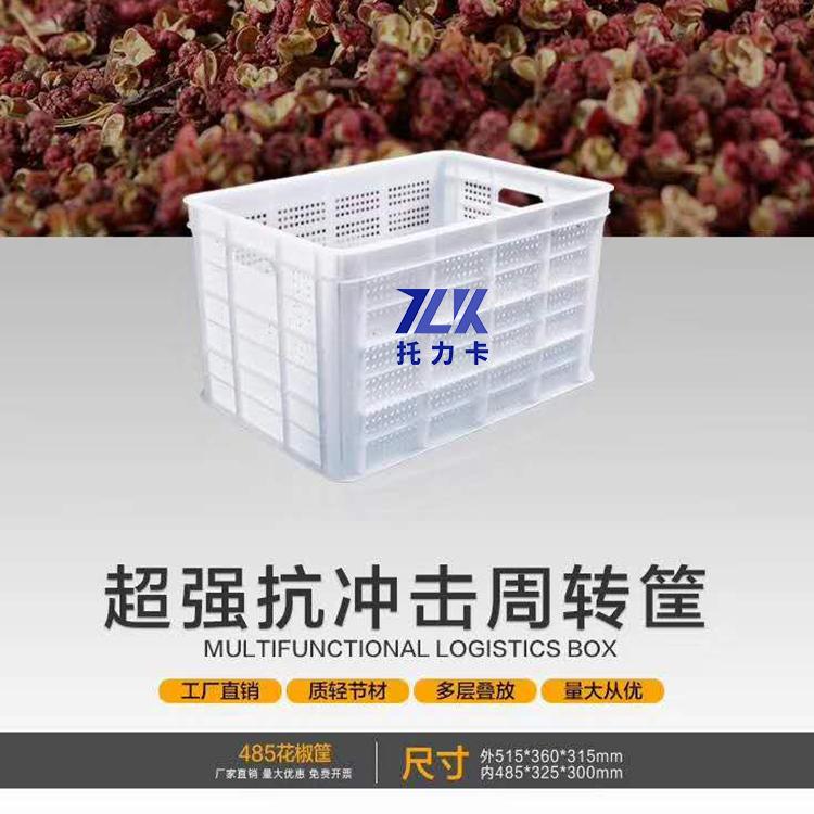 重庆塑料筐 花椒筐 塑料花椒筐 新料大号花椒筐