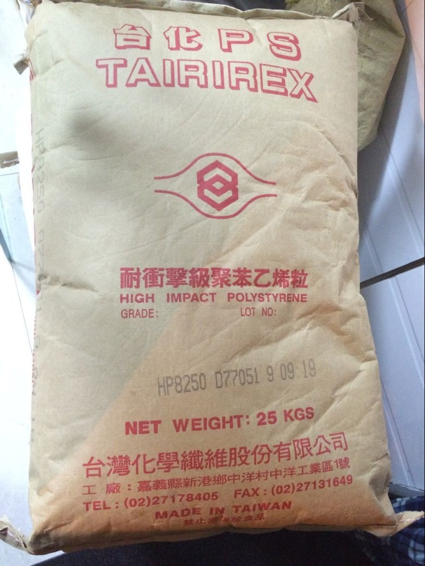 高流动注塑HIPS HP8250 台湾台化 高光泽PS