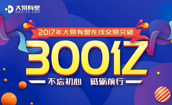 大易2017破300亿.jpg