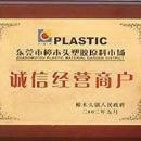 东莞市超仁塑胶原料有限公司